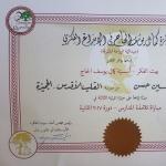 جائزة كمال الحاج للإبداع الفكري في دورتها الثانية: حصاد مدرسة القلب الأقدس المرتبة الثالثة بامتياز